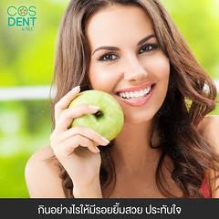 2015-0143 กินอย่างไรให้ฟันสวยงาม #cosdentbyslc #makeoveryoursmile #slcgroup