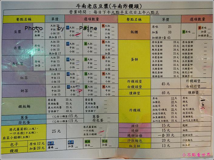 斗南炸饅頭 (6).JPG