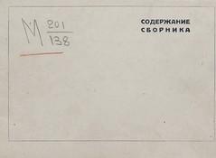 1935.       __01 (foot-passenger) Tags: 1935      russianstatelibrary rsl aviation