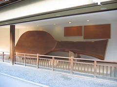 Giant Wooden Rice Spoon in Miyajima