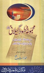 Khoot e Gilani-Manazir Ehsan Gilani-Karachi-2011-     (Rashid Ashraf) Tags:     manazirahsangilani