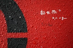 Rainy ! (Away Shooting) Tags: street wall hongkong idiot waiting paint snapshot poetic faded stop rainy appreciate whocares chinesewriting understand frozenintime wetlook sowhat