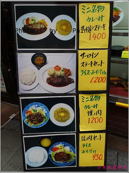 大阪自由軒 (3).JPG
