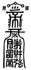 Fu Sigil for Ensuring Success or Victory (benebellwen) Tags: futalisman benebellwen taoism witchcraft sorcery sigils sigilcrafting spellcrafting