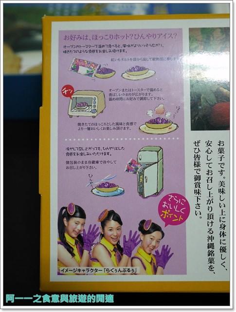 日本沖繩伴手禮甜點紅芋塔御菓子御殿image009