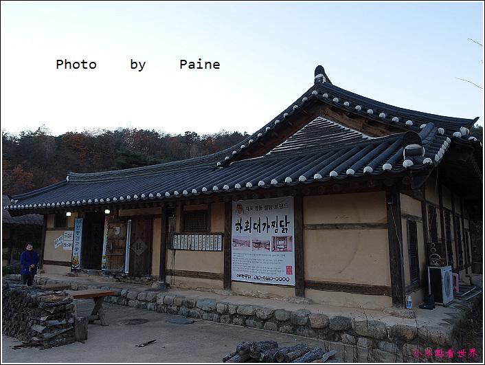 安東河回大家燉雞 (4).JPG