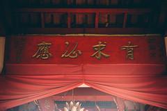 有求必應 (yemaria) Tags: indonesia raw buddhism 觀音 manggar belitungtimur konghucu belitong yemaria nikond800e dewiguanyin viharaburungmandi eastbelitong klentengkwanim