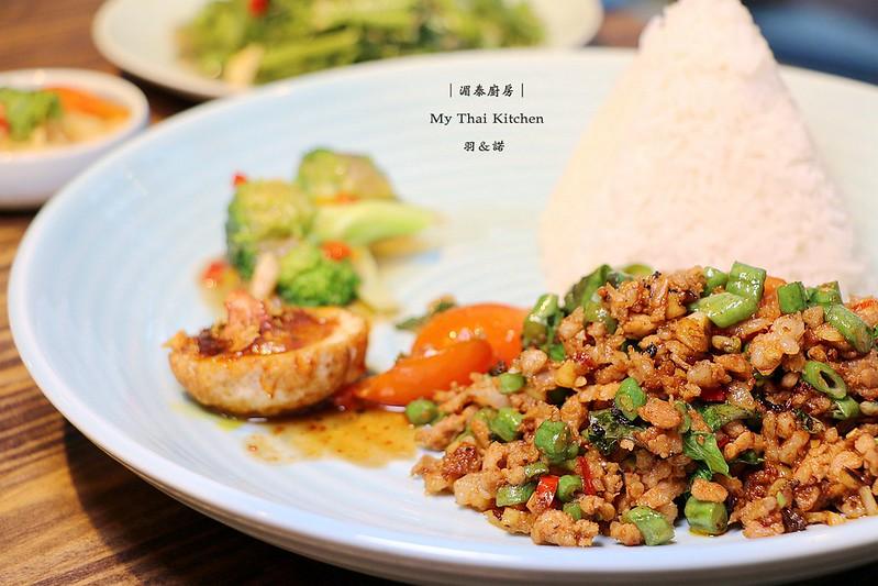 湄泰廚房 My Thai Kitchen中山捷運站美食096