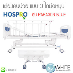 เตียงผู้ป่วย แบบ 3 ไกมือหมุน รุ่น PARAGON BLUE by HOSPRO (PARAGON BLUE by WhiteMKT