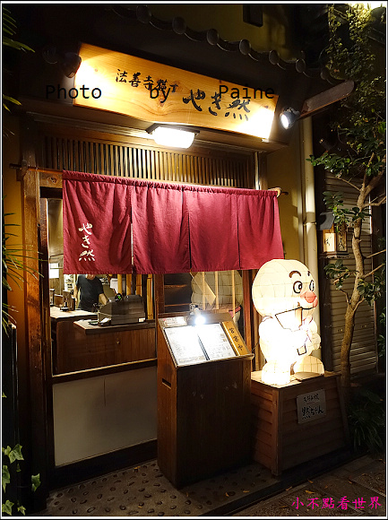 大阪法善寺横丁やき然大阪燒 (1).JPG