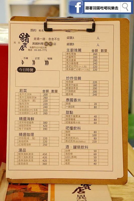 豬寶店異國料理咖啡052