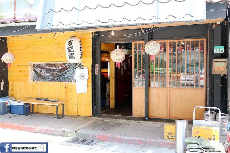 古記雞創意料理私房菜居酒屋002