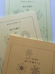 Fujimoto reprints for sale (Orihouse) Tags: japanese origami tessellations folding fujimoto twistfolding