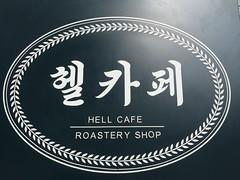 Hell Café