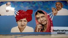 by anjali sulunke 9998284481 (jinu.savani) Tags: rangoli byanjalisulunke9998284481 by anjali sulunke 9998284481 unique art surat