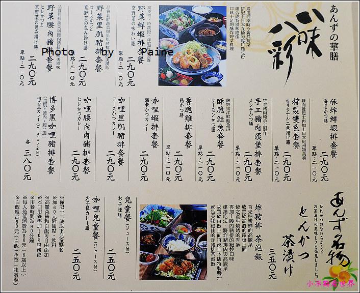 桃園台茂銀座杏子日式豬排 (11).JPG