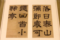 Farewell poem to gentleman Mao in clerical script, by Wén Zhēngmíng (文徵明), dated 1503