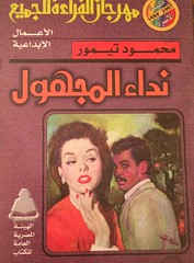 """Gamal Kotb's book cover art """"The call of the unknown"""" (Kodak Agfa) Tags: egypt books illustrations cover bookcover coverart gamalkotb"""