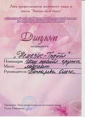 Дипломы Ольги Бочкаревой (11)