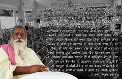 Guru Purnima (Yatharth Geeta) Tags: guru sadhguru purnima gurupurnima yatharth geeta srimad bhagavad gita shreemad bhagwad swami adgadanand paramhans ashram