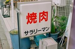 07390007 (hokkai7go) Tags: film olympus om1