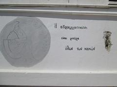 20160805_004 (a1pha_gr) Tags:     greece sporades skopelos glossa  buildings   school wall  graffiti  text