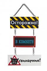 "Табличка декоративная ""Осторожно, свинарник"""