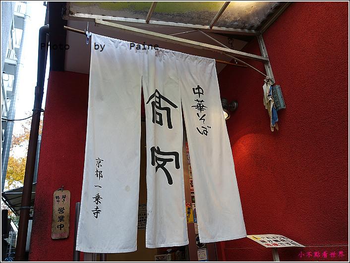 京都高安拉麵 (4).JPG