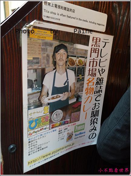 大阪黑門市場咖哩 (2).JPG