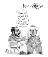 03-Tamer-Youssef_17-11-2014 (Tamer Youssef) Tags: political cartoon editorial     youssef  mizo tamer