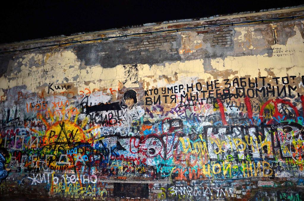 фото: Стена Цоя / Tsoi Wall