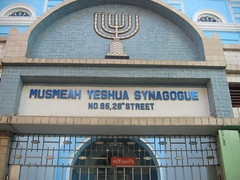 Musemeah Yeshua Synagogue Yangon Myanmar