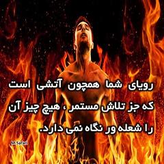 #رویا #آتش #تلاش (m.safari92) Tags: آتش رویا تلاش