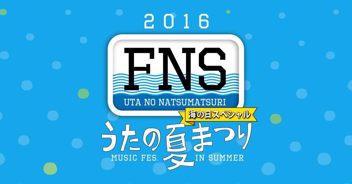 2016.07.18 じょいふる(FNS歌謡祭(夏) - FNSうたの夏まつり 2016).logo