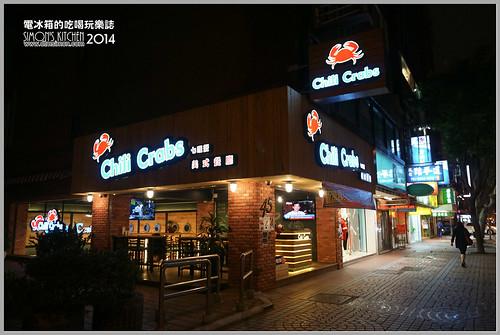 七哩蟹 Chilicrab美式餐廳01.jpg