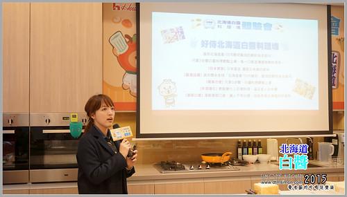 好侍北海道白醬體驗會15.jpg