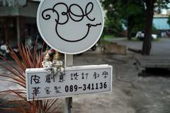 _6 (Taiwan's Riccardo) Tags: 2016 taiwan digital color rangefinder leicam9 kodakccd voigtlanderlens nokton vm mc fixed 35mmf14