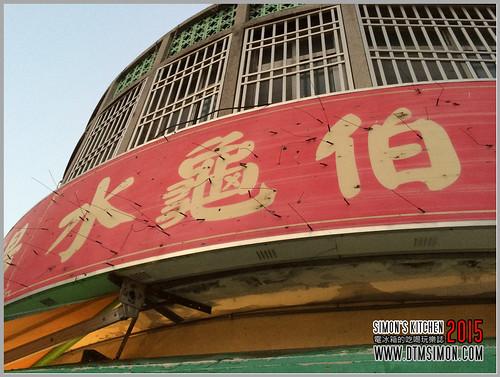 水龜伯豆花5S02.jpg