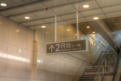 IMG_0399_401  HDR (vicjuan) Tags: 20161016 taiwan   taichung fongyuan  railway geotagged geo:lat=24254145 geo:lon=1207233  fongyuanstation hdr tonemapping