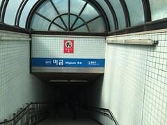 Migeum Station