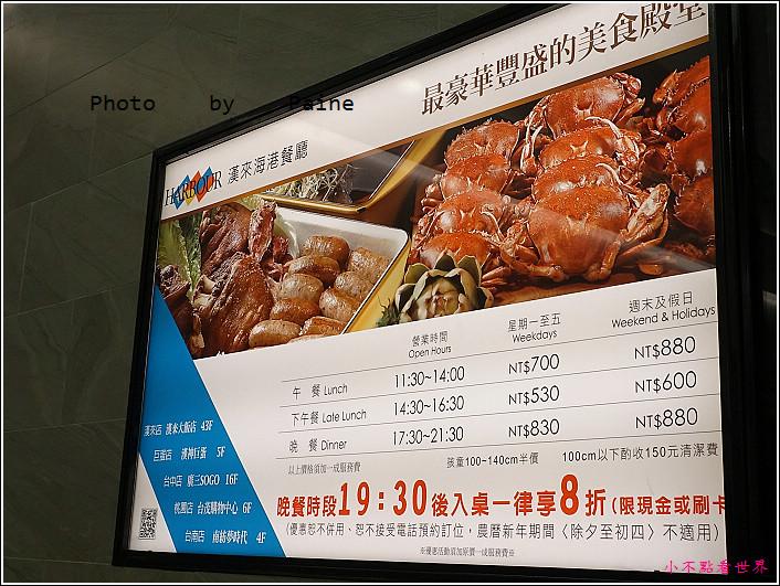 桃園漢來海港城 (4).JPG
