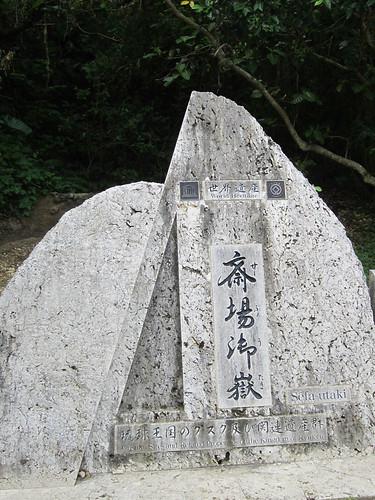 Seifa Utaki
