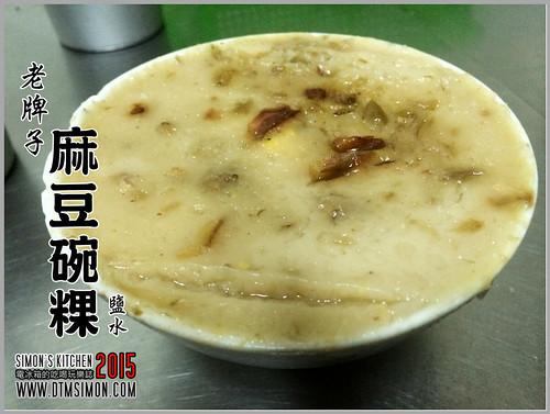 老牌子麻豆碗粿5S00.jpg