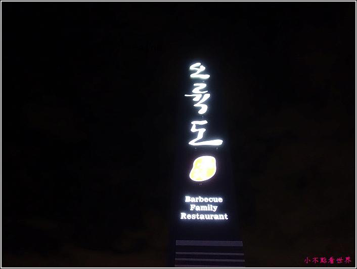 釜山五六島嘉苑 (3).JPG