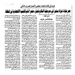 مصر بقيادة مبارك مستمرة في دعم عملية السلام باعتبارة عنصرا اساسيا للتنمية الاقتصادية في المنطقة (أرشيف مركز معلومات الأمانة ) Tags: مصر مجلس السلام مبارك اعضاء المصري عبيد الالماني الاعمال عملية التنمية الاقتصادية 2yxytdixic0g2yxyqnin2lhzgyatini52yxzhnmk2kkg2kfzhniz2ytyp9mf ic0g2kfzhniq2ybzhdmk2kkg7w