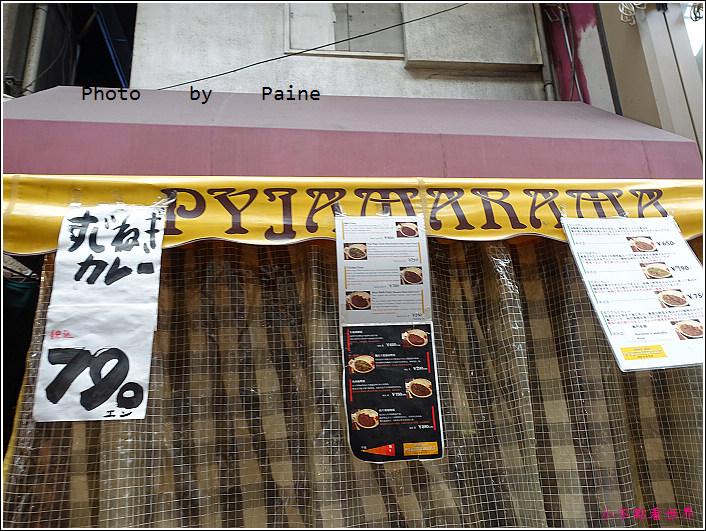 大阪黑門市場咖哩 (5).JPG