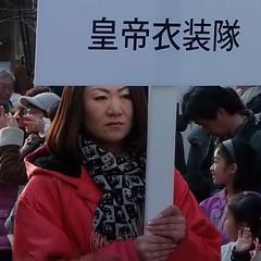 #9433 Emperor's old clothes (Nemo's great uncle) Tags: people chinatown parade yokohama   emperor    nakaku   kanagawaprefecture   yamashitacho yamashitamachi