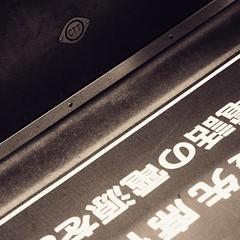 Train Floor & Door (Jon-F, themachine) Tags: jonfu 2016 olympus omd em5markii em5ii  mirrorless mirrorlesscamera microfourthirds micro43 m43 mft ft     snapseed japan  nihon nippon   japn  japo xapn asia  asian fareast orient oriental aichi   chubu chuubu   nagoya  japanese nihongo   language languages  kanji  train trains