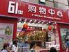 Nanjing Road Market (Shanghai, China) (courthouselover) Tags: china 中国 peoplesrepublicofchina 中华人民共和国 shanghaishi 上海市 shanghai 上海 thebund 外滩 huangpudistrict huangpu 黄浦区 asia