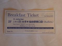 (ChihPing) Tags: buffet  breakfast   daiwa roynet hotel sendai sakura   japan   olympus em5 omd 45mm f18